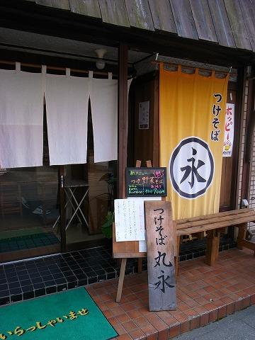 2011-10-09 丸永 002