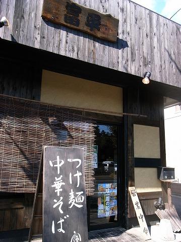 2011-10-07 富平 001