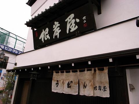 2011-10-13 根岸屋 004