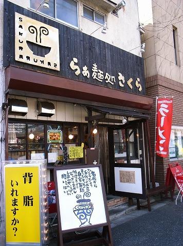 2011-10-18 さくら 001