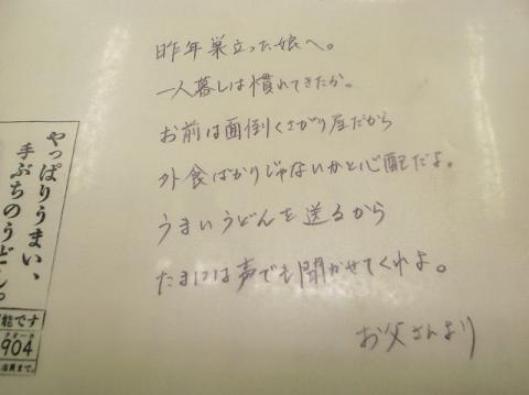 2011-10-20 田舎っぺ上尾 004