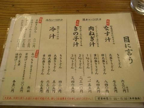 2011-10-20 田舎っぺ上尾 003