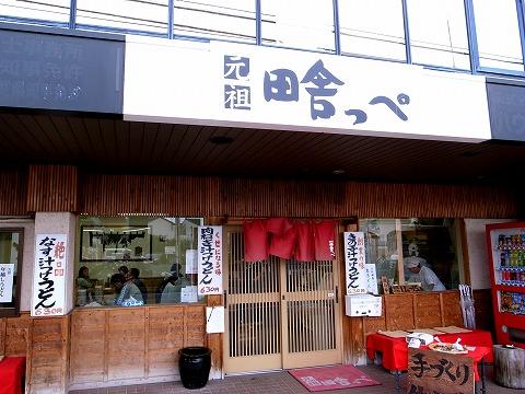2011-10-20 田舎っぺ上尾 001