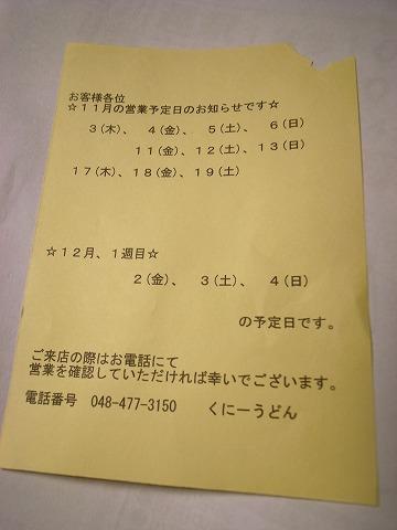 2011-10-21 くに一 004