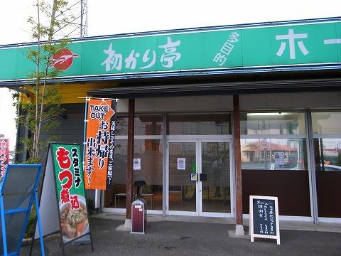 2011-10-24 初かり亭 001
