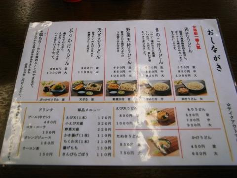 2011-10-29 藤店うどん 001