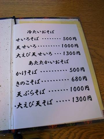2011-11-01 さくら荘 011