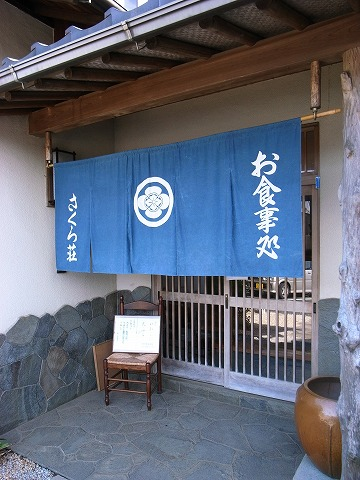 2011-11-01 さくら荘 010
