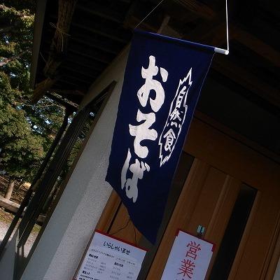 2011-11-01 さくら荘 024