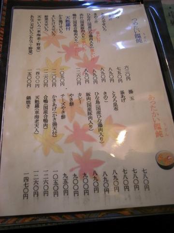 2011-11-03 もみじ庵 003