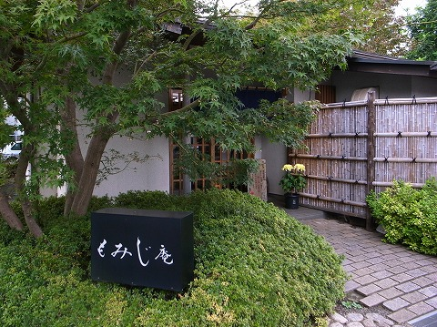 2011-11-03 もみじ庵 001