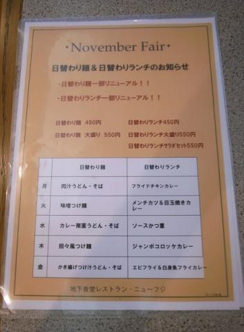 2011-11-07 川越市役所食堂 007