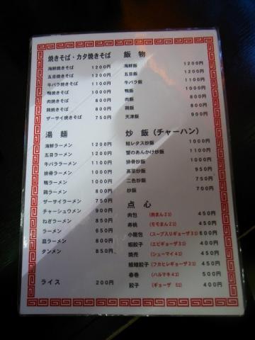2011-11-12 香龍 002
