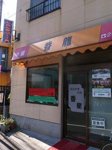 2011-11-12 香龍 011