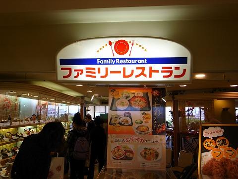 2011-11-09 ファミリーレストラン (1)
