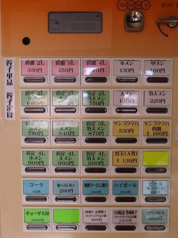 2011-11-17 大勝餃子 002
