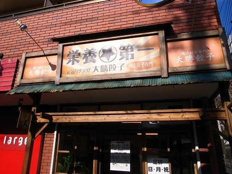 2011-11-17 大勝餃子 022
