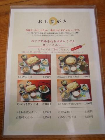 2011-11-24 柚子うどん おたか 003