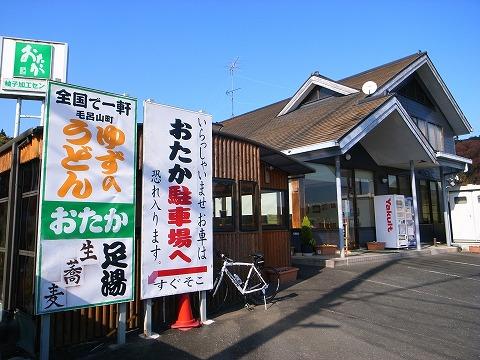 2011-11-24 柚子うどん おたか 002