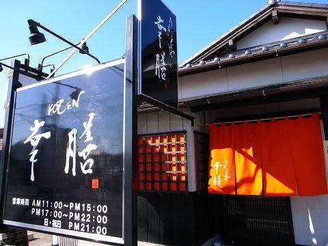 2011-11-26 幸膳 002
