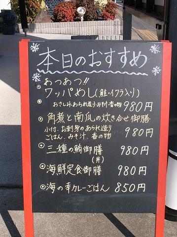 2011-11-26 幸膳 001
