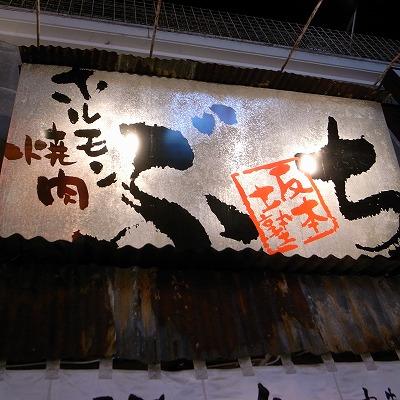 2011-11-29 ぶち 001