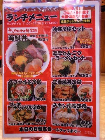 2011-12-06 きばいやんせ~ 007