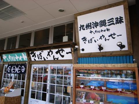 2011-12-06 きばいやんせ~ 002