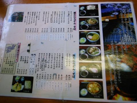 2011-12-08 登治うどん 002