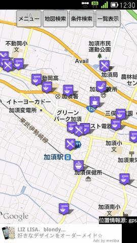 2011-12-08 食べログ 001