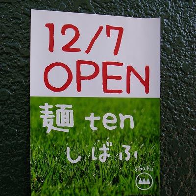 2011-12-13 しばふ 014