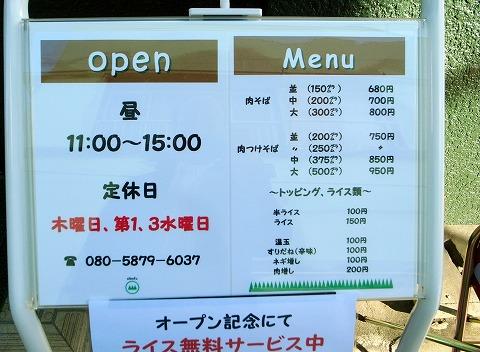2011-12-13 しばふ 003