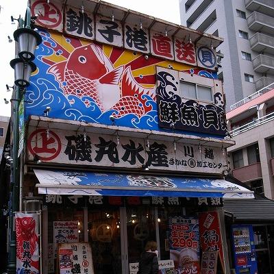 2011-12-14 磯丸水産 002