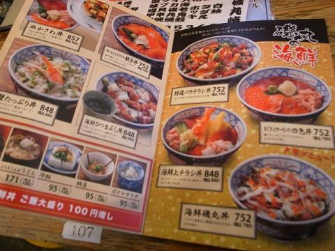2011-12-14 磯丸水産 004