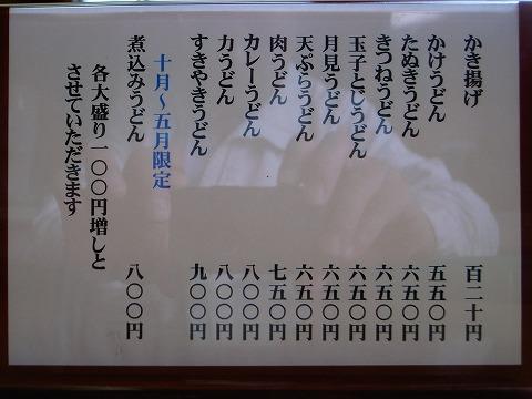 2011-12-03 きざき 003