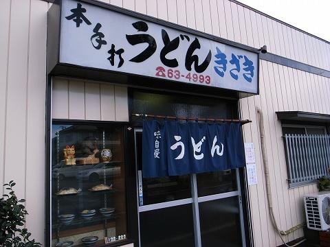 2011-12-03 きざき 001