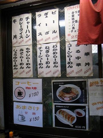 2011-12-21 川越ラーメン 002