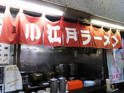 2011-12-21 川越ラーメン 003