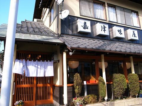 2011-12-23 嘉津味屋 (1)