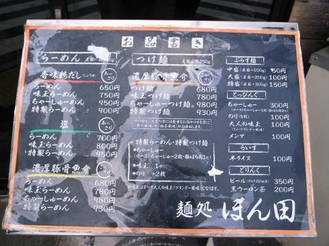 2011-12-25 ほん田 003