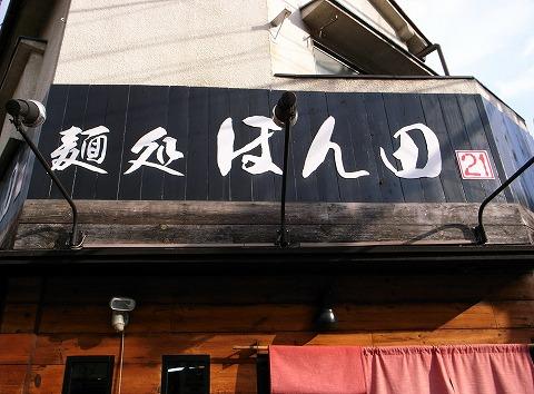 2011-12-25 ほん田 005