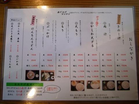 2011-12-29 麺蔵 004