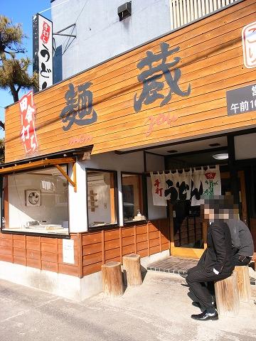 2011-12-29 麺蔵 002