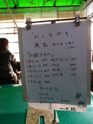 2012-01-03 ニュー大松 004