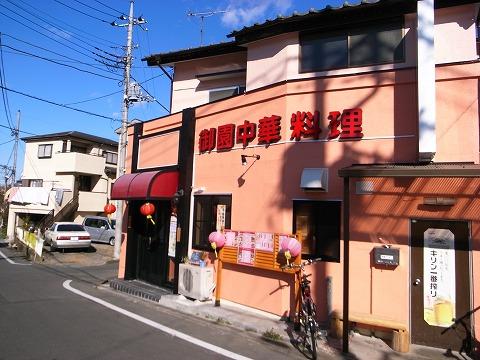 2012-01-07 御園 001