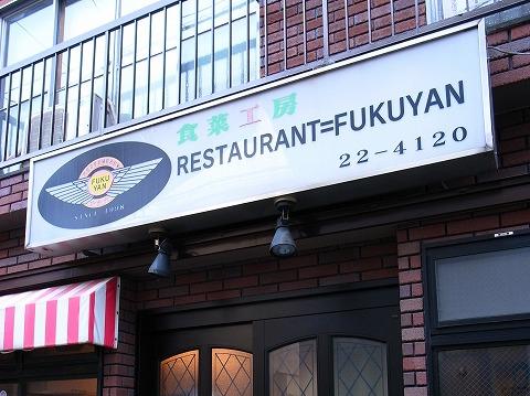 2011-12-15 fukuyan 003
