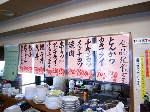 2012-01-11 fukuyan 001