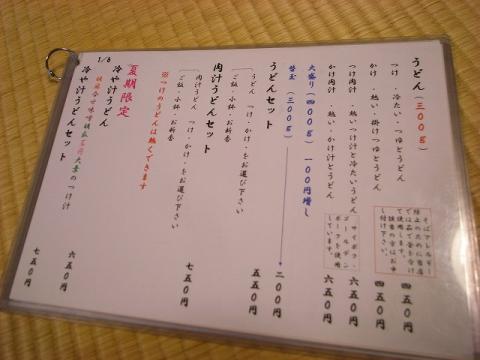 2012-01-14 蔵之瀬 007