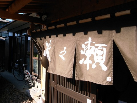 2012-01-14 蔵之瀬 001