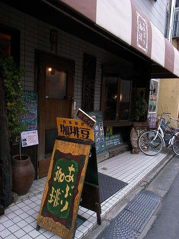 2012-01-16 あぶり珈琲 001